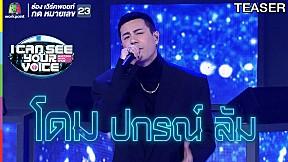 I Can See Your Voice Thailand | โดม ปกรณ์ ลัม | 15 พ.ค. 62 TEASER