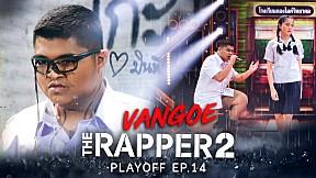 ภาวะแทรกซ้อน - VANGOE   PLAYOFF   THE RAPPER 2