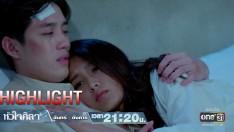 HIGHLIGHT หัวใจศิลา | คืนนี้อยู่กับพี่นะ | EP.20