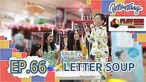 Play Box กล่องหรรษา | EP.66 Letter Soup
