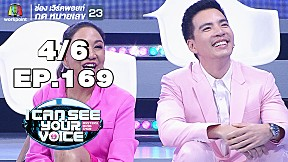 I Can See Your Voice -TH | EP.169 | โดม ปกรณ์ ลัม  | 15 พ.ค. 62 [4\/6]