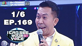 I Can See Your Voice -TH   EP.169   โดม ปกรณ์ ลัม    15 พ.ค. 62 [1\/6]