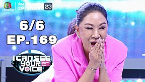 I Can See Your Voice -TH | EP.169 | โดม ปกรณ์ ลัม  | 15 พ.ค. 62 [6\/6]