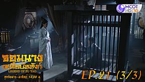 จอมนางเหนือบัลลังก์ (Legend of Fuyao) EP.21 (3\/3)