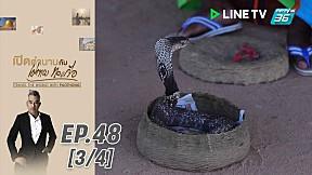 เปิดตำนานกับเผ่าทอง ทองเจือ | เมืองกอลล์ ประเทศศรีลังกา | 19 พ.ค.62 (3\/4)