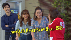 Behind The Scene เป็นต่อ 2019 | EP.16