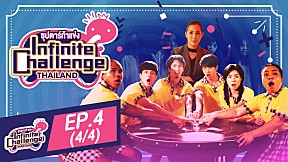 Infinite Challenge Thailand: Superstar Challenge | EP.4 [4\/4]