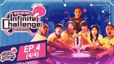 Infinite Challenge Thailand: Superstar Challenge | EP.4 [4/4]