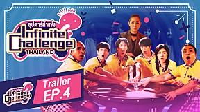 ตัวอย่าง Infinite Challenge Thailand ซุปตาร์ท้าแข่ง   EP.4