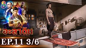 อะลาดิน | EP.11 [3\/6] | Aladdin | ช่อง 8