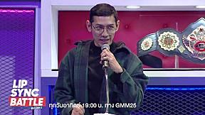 ยายป๋อมแป๋มสอน How to Lip Sync ใครๆ ก็ทำได้ | Lip Sync Battle Thailand Season 2