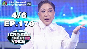 I Can See Your Voice -TH | EP.170 |  ETC.  | 22 พ.ค. 62 [4\/6]