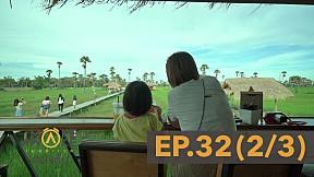 MAKE AWAKE คุ้มค่าตื่น EP.32 | เพชรบุรี เมืองยอดฮิต เที่ยวในแบบคุ้มค่าตื่น [2\/3]