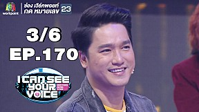 I Can See Your Voice -TH | EP.170 |  ETC.  | 22 พ.ค. 62 [3\/6]