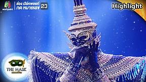 กฎของคนแพ้ - หน้ากากราหูอมจันทร์   THE MASK วรรณคดีไทย