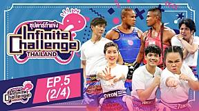 Infinite Challenge Thailand: Superstar Challenge | EP.5 [2\/4]