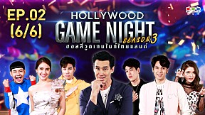 HOLLYWOOD GAME NIGHT THAILAND S.3   EP.2 [6\/6]