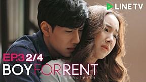 Boy For Rent ผู้ชายให้เช่า | EP.3 [2\/4]