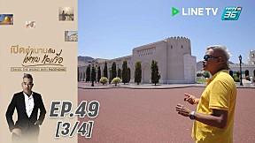 เปิดตำนานกับเผ่าทอง ทองเจือ | เมืองมัสกัต ประเทศโอมาน | 26 พ.ค.62 (3\/4)
