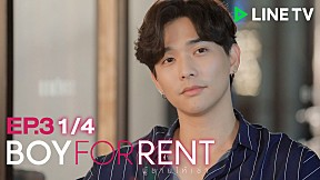 Boy For Rent ผู้ชายให้เช่า | EP.3 [1\/4]