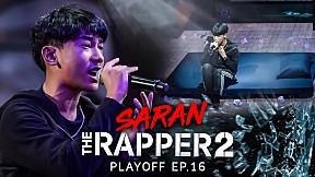 เงียบๆ คนเดียว - SARAN | PLAYOFF | THE RAPPER 2