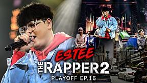 กำลังใจ - ESTEE | PLAYOFF | THE RAPPER 2