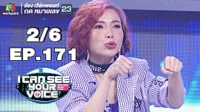 I Can See Your Voice -TH | EP.171 |  เป้ อารักษ์  | 29 พ.ค. 62 [2\/6]
