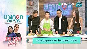 บางกอก City เลขที่ 36   เปิดเมนูอร่อยจากร้าน Ariya Organic Cafe กับเชฟเคน   30 พ.ค. 62 (1\/3)