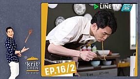 "Kritchen by ชาคริต | ดีเจมะตูม เตชินท์ เข้าครัวทำเมนู ""ออมเลตชีสซี่ห่อบะหมี่เกาหลี"" | 1 มิ.ย. 62 (2\/3)"