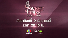 Sweet Chef Thailand | 9 มิ.ย 62 | TEASER