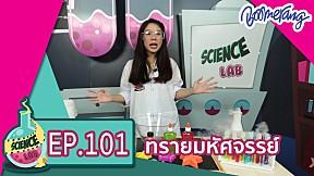 Science Lab แล็ปของเด็กช่างคิด | EP.101 ทรายมหัศจรรย์