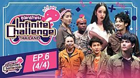Infinite Challenge Thailand: Superstar Challenge   EP.6 [4\/4]