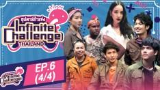 Infinite Challenge Thailand: Superstar Challenge | EP.6 [4/4]