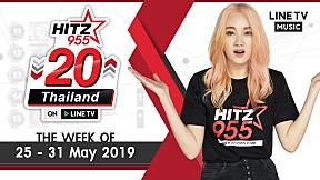 HITZ 20 Thailand Weekly Update | 2019-06-02