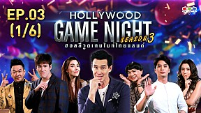 HOLLYWOOD GAME NIGHT THAILAND S.3   EP.3 [1\/6]