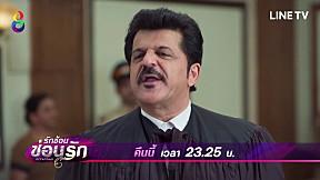 อาทิตยา-โซยา ถูกศาลตัดสินคดี l รักซ้อนซ่อนรัก (Bepannah) l ตัวอย่าง EP.48