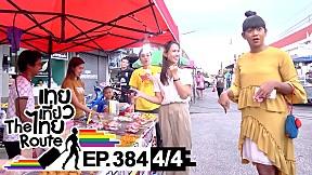 เทยเที่ยวไทย The Route | ตอน 384 | พาเที่ยว เรียนรำมโนราห์ จ.พัทลุง [4\/4]