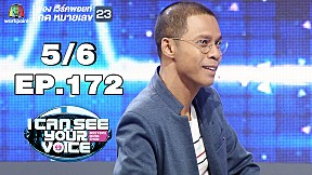 I Can See Your Voice -TH   EP.172    เท่ห์ อุเทน    5 มิ.ย. 62 [5\/6]