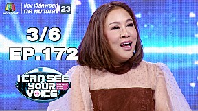 I Can See Your Voice -TH | EP.172 |  เท่ห์ อุเทน  | 5 มิ.ย. 62 [3\/6]