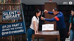 Behind The Scenes Part 1 | Silent Library ห้องสมุด เงียบสงัด | EP.20 สู้ตาย!! นายกระจับ