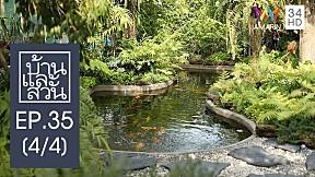 บ้านและสวน : ชมสวนความสุขของ (ร้าน) กะทิ l EP.35[4\/4]