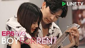 Boy For Rent ผู้ชายให้เช่า | EP.5 [1\/4]