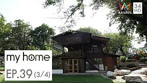 My home4 l บ้านไม้เรือนเก่าที่ถูกออกแบบด้วยตัวเอง ช่วงเสาะหามาฝาก ร้าน \
