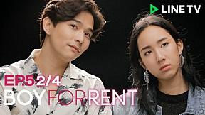 Boy For Rent ผู้ชายให้เช่า | EP.5 [2\/4]