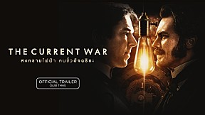 [Official Trailer ซับไทย] The Current War สงครามไฟฟ้า คนขั้วอัจฉริยะ