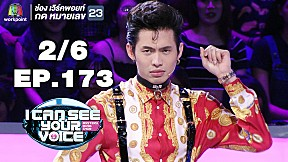 I Can See Your Voice -TH | EP.173 | รุ่ง สุริยา  | 12 มิ.ย. 62 [2\/6]
