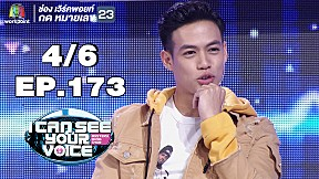 I Can See Your Voice -TH | EP.173 | รุ่ง สุริยา  | 12 มิ.ย. 62 [4\/6]