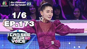 I Can See Your Voice -TH | EP.173 | รุ่ง สุริยา  | 12 มิ.ย. 62 [1\/6]