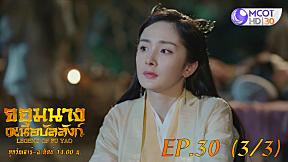จอมนางเหนือบัลลังก์ (Legend of Fuyao) EP.30 (3\/3)