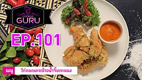 Cooking Guru | EP.101 | ไก่ทอดมะพร้าวน้ำจิ้มพะแนง